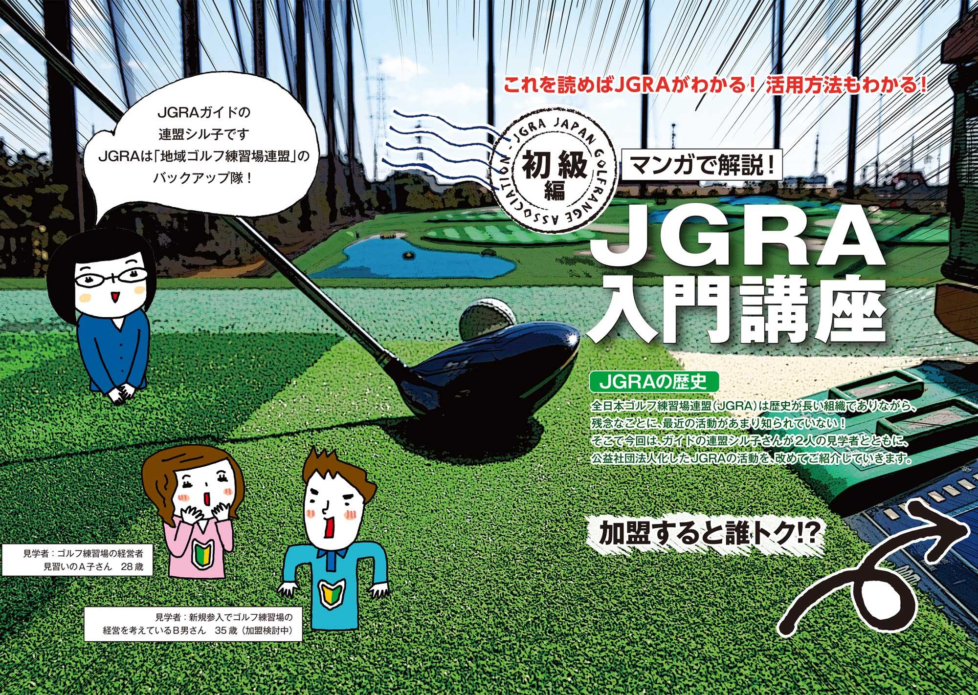 JGRA入門講座1