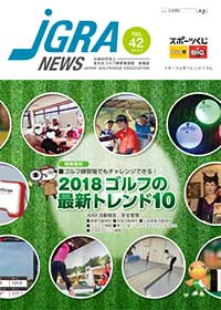 JGRA NEWS No.42
