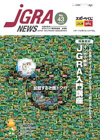 JGRA NEWS No.43