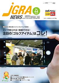 JGRA NEWS No.44