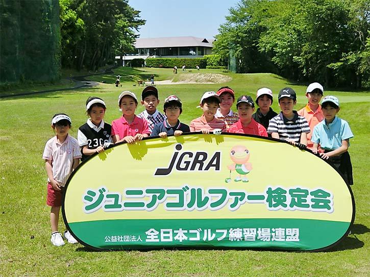 ジュニアゴルファー検定会