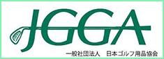 一般社団法人日本ゴルフ用品協会