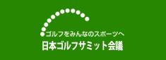 日本ゴルフサミット会議
