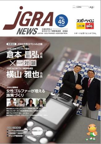 JGRA NEWS No.45