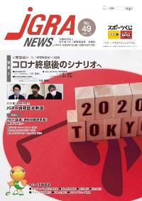 JGRA NEWS No.49